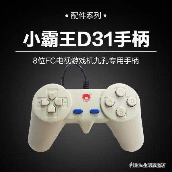 小霸王游戲機手柄 紅白機備用9孔游戲手柄 BS21083『科炫3C』