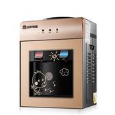 抽水機 飲水機冰熱臺式制冷熱家用宿舍迷你小型節能玻璃冰溫熱開水機