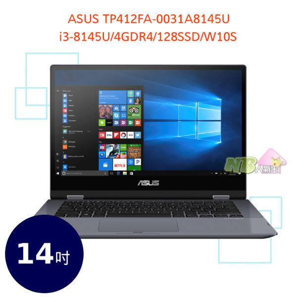 ASUS TP412FA-0031A8145U 14吋 ◤刷卡◢ 觸控 翻轉 筆電 (i3-8145U/4GDR4/128SSD/W10S)