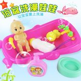 兒童過家家洗澡娃娃鴨子寶寶戲水玩具組合小浴盆澡盆嬰兒玩具全館88折