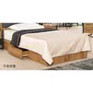【森可家居】布朗克斯3.5尺抽屜式床底 8CM513-2 單人 木紋質感