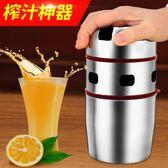 不銹鋼橙汁榨汁機手動家用擠橙子檸檬水果壓汁器迷你小型榨汁器語 名稱家居館