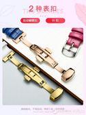 佳時利手錶帶女表錬適用于DW天梭1853浪琴CK美度卡西歐天王等   圖拉斯3C百貨