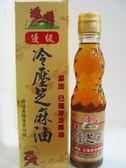 源順~優級冷壓芝麻油220ml/罐 (添加已催芽芝麻油)
