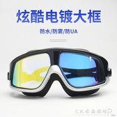 泳鏡大框男女高清防水防霧游泳裝備平光電鍍成人游泳眼鏡泳帽『CR水晶鞋坊』