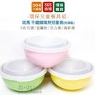【珍昕】斑馬 不鏽鋼隔熱兒童碗(附湯匙)(無圖案款)~3種顏色/隔熱碗/兒童碗/不鏽鋼碗/餐具