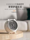 暖風機 取暖器家用小型暖風機節能省電宿舍迷你熱風辦公室桌面速熱小太陽 晶彩220V