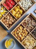 糖果盒日式客廳竹木4/6格水果盤婚慶糖果盒瓜子零食乾果盆收納盒子 港仔會社