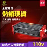 現貨快速出貨-大號雙層電烤盤110V家用電燒烤盤韓式烤肉機無煙燒烤爐不粘鍋多功能