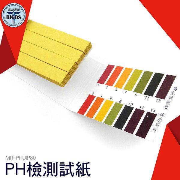 PH1-14 PH檢測試紙 80張/本 PH酸鹼測試紙 PH紙 測鹼紙 測酸紙