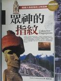 【書寶二手書T7/科學_LOC】眾神的指紋超越人類想像的文明遺跡_黃語忻, C.N.Kenya