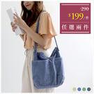 肩背包-大口袋水洗布肩背包-共4色-A15152396-天藍小舖