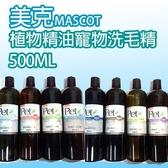 Petland寵物樂園《美克MASCOT》植物精油寵物洗毛精(500ml)共8種/8倍濃縮