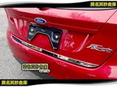 莫名其妙倉庫【AL005 行李箱底部飾條】福特 Ford New Fiesta 小肥精品配件空力套件