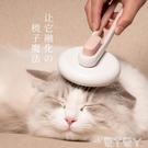 擼貓神器 貓梳子梳毛刷貓去浮毛刷狗狗梳子專用清理器針梳擼貓神器貓咪用品 愛丫 免運