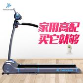 跑步機 跑客Pro跑步機家用款全折疊超靜音語音智慧超減震跑步機健身器材 芭蕾朵朵IGO