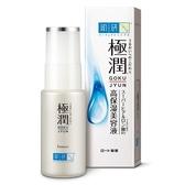 肌研極潤保濕美容液30g【康是美】