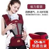 現貨五折 嬰兒背帶腰凳單凳寶寶坐凳新生兒童抱小孩腰登前抱式透氣四季通用 11-7