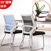 價辦公椅家用電腦椅職員簡約會議椅子網布麻將椅學生宿舍四腳椅wy 快速出貨