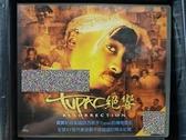 挖寶二手片-V02-183-正版VCD-電影【Tupac 絕響】-真實記錄美國饒舌歌手的傳奇電影(直購價)