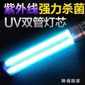 魚缸UV殺菌燈紫外線魚池凈水潛水滅菌燈水族箱消毒燈魚缸殺菌燈 st3353『時尚玩家』