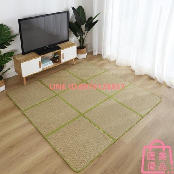 日式地毯榻榻米地墊拼接涼席茶幾墊夏季床邊兒童爬行墊子【匯美優品】