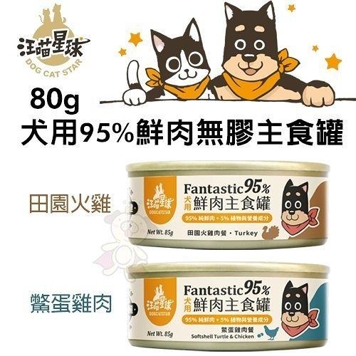 【單罐】DogCatStar汪喵星球 犬用95%鮮肉無膠主食罐-田園火雞|鱉蛋雞肉80g·狗罐頭