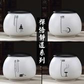 迷你陶瓷小號茶葉罐家用裝茶葉的容器罐子普洱存茶罐儲茶罐茶葉桶