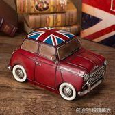 存錢筒成人創意超大號兒童擺件老爺車復古做舊男孩生日禮物儲蓄筒     琉璃美衣