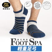瑪榭 FootSpa男襪-輕護足弓透氣運動襪 MS-21627