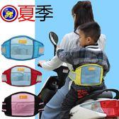 電動車摩托車機車騎車騎行帶小孩寶寶綁帶兒童前後通用安全帶防摔 晴天時尚館