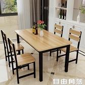 小餐桌快餐店桌椅餐桌椅組合現代簡約長方形實木家用飯桌小戶型  自由角落