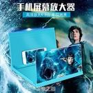 手機螢幕放大器10-12-14寸3d視頻放大鏡超清藍光 快速出貨