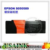 促銷☆EPSON S050589 黑色相容碳粉匣   適用 M2310DN/M2410DN/MX21DNF/M2310/M2410