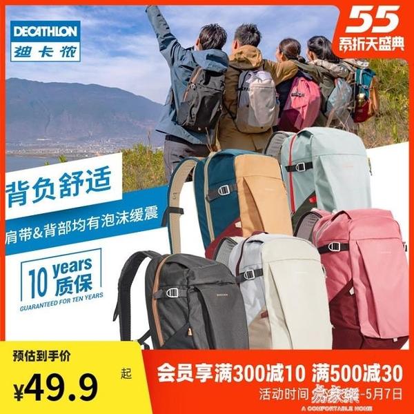 迪卡儂官網新款戶外雙肩包登山旅行包男書包學生休閒女背包QUBP 【母親節禮物】
