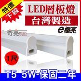 (台灣製造-保固2年) T5 1尺層板燈 LED層板燈 5W 燈管+燈座 一體成型【奇亮科技】間接照明