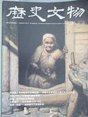 【書寶二手書T6/雜誌期刊_FFP】歷史文物_226期_凝視對望-福爾摩沙之眼攝影展