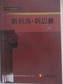 【書寶二手書T4/法律_AU2】新刑訴、新思維_王兆鵬