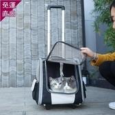 兩用貓包拉桿雙肩包貓包外出便攜貓背包貓咪外出包透氣寵物拉桿箱【快速出貨】