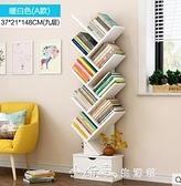 書架 創意樹形書架落地簡約現代小書架簡易桌上置物架學生用書櫃省空間  【全館免運】