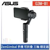 【4/12-4/30登錄送ROG 露營椅】ASUS ZenGimbal 手機 可摺疊式 三軸 穩定器 (G3M-B1)