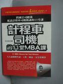 【書寶二手書T7/心靈成長_NNP】計程車司機的11堂MBA課_石向前