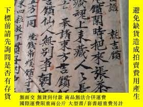 二手書博民逛書店罕見清道教抄本32個筒子頁Y179505