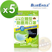 【藍鷹牌】台灣製 兒童立體黑色防塵口罩 5片*5包