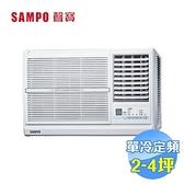 聲寶 SAMPO 右吹單冷定頻窗型冷氣 AW-PC122R