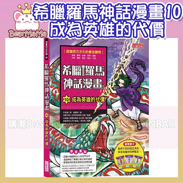 希臘羅馬神話漫畫10:成為英雄的代價 三采 9789576583834 (購潮8)