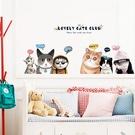 萌系貓咪壁貼 壁紙 貼紙 客廳 臥室貼 廚房貼 浴室貼 沂軒精品 E0058