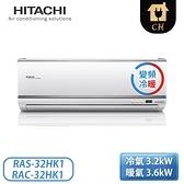 [HITACHI 日立]4-5坪 旗艦系列 變頻冷暖一對一分離式冷氣 RAS-32HK1_RAC-32HK1