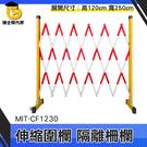博士特汽修 活動圍籬 防護欄 反光欄杆 拉閘 施工工程 可移動 塑膠伸縮圍欄
