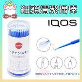 IQOS 細頭清潔棉花棒(藍色) 清潔棒 周邊 IQO IQOS3.0周邊 (購潮8)